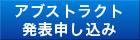 要旨(アブストラクト)投稿(発表)申込【日本語】
